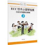 ECC铃木小提琴独奏与弦乐四重奏合奏集3