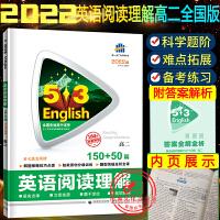 53高考高中英语阅读理解高二150+50篇通用版2022新版曲一线高中英语专项训练高二英语阅读理解