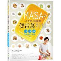 预售 MASAの不失败完美比例便当菜特集:主食、主菜与副菜