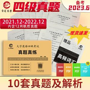 备考2020年12月大学英语四级真题包含2020年7月9月听力改革新题型CET四级考试真题标准答案精准解析英语四级真题试卷历年真题阅读全文翻译