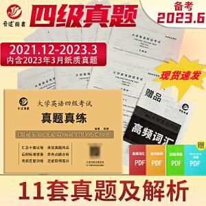 备考2021年6月大学英语四级真题包含2020年7月9月12月听力改革新题型CET四级考试真题标准答案精准解析英语四级真题试卷历年真题阅读全文翻译