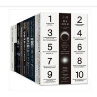 史蒂芬霍金书籍全8册 十问霍金沉思录+大设计+时间简史+果壳中的宇宙+宇宙简史+我的简史黑洞不是黑的