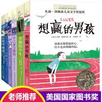 长青藤国际大奖小说书系 全套6册 十二岁的旅程 奔跑的少年 织梦人 儿童文学故事书 9-10-12-15岁三四五六年级