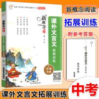 新概念阅读课外文言文拓展训练中考专版初中文言文阅读训练2020版