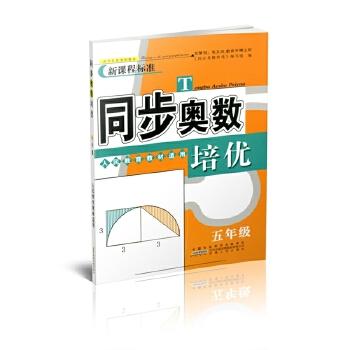 新课程标准 同步奥数培优 小学五年级全一册 人教版适用 全新修订不以定价销售已售价为准