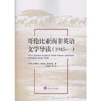 哥伦比亚南非英语文学导读(1945- ) 康维尔,克劳普,麦克肯基 9787307193505 武汉大学出版社