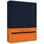 【新书店正版】孤寂百年:中国现代知识分子十二论雷颐广西师范大学出版社9787549562671