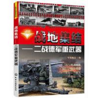 二战兵器图鉴系列--战地集结:二战德军重武器军情视点编化学工业出版社9787122218483