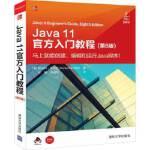 Java 11官方入门教程(第8版)