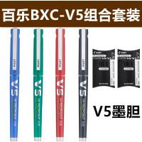 百乐V5墨囊考试用中性针管笔直液式BXC-V5墨胆签字水笔0.5mm走珠