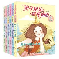 辫子姐姐星座物语(共六册)