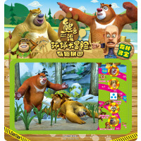 熊出没环球大冒险奇趣拼图 森林寻宝