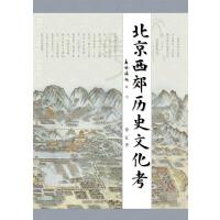 北京西郊历史文化考