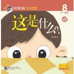 这是什么? 轻松猫―中文分级读物(幼儿版)(一级8)