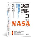 高胜算决策: 向绝不容出错、极会管理风险的NASA学决策