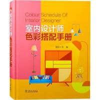 室内设计师色彩搭配手册 基础理论 配色原则 搭配方法 室内设计书籍