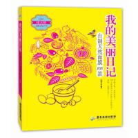 【二手原版9成新】 我的美丽日记:自制天然面膜100款, 优图生活, 广东旅游出版社 ,9787807665250