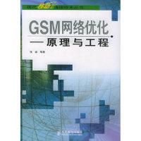 【新书店正版】GSM网络优化--原理与工程张威著9787115115492人民邮电出版社