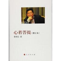 【新书店正版】心若菩提(增订本)曹德旺人民出版社9787010172941