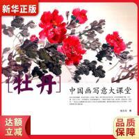 中国画写意大课堂―牡丹 徐文生 9787531455929 辽宁美术出版社