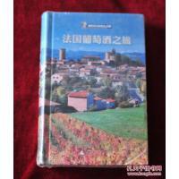 【二手9成新】(031814)法国葡萄酒之旅书品Michelin[主广西师范大学出版社