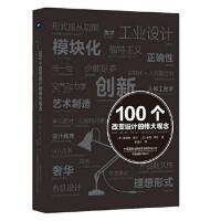 100个改变设计的伟大观念