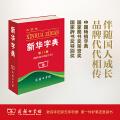 新华字典 第11版 大字本