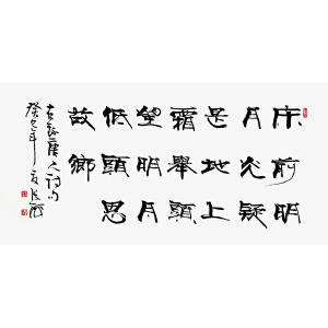 张海 《书法》
