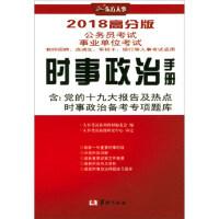 时事政治手册(货号:A4) 9787516911440 华龄出版社 人事考试系列教材编委会