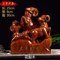 【品质精选】木雕 三羊开泰木雕三羊摆件生肖羊摆件雕刻工艺品风水红木摆件