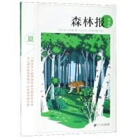 森林报(夏博物版)