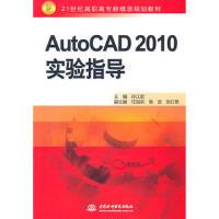 【正版直发】AUTO CAD2010实验指导 孙江宏 9787508481197 水利水电出版社