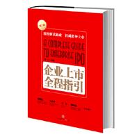 【包邮】《企业上市全程指引》第三版 周红 中信出版社 9787508645230