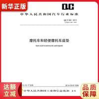 QC/T 682-2013 摩托车和轻便摩托车座垫 中华人民共和国工业和信息化部 9158024237900 人民文学