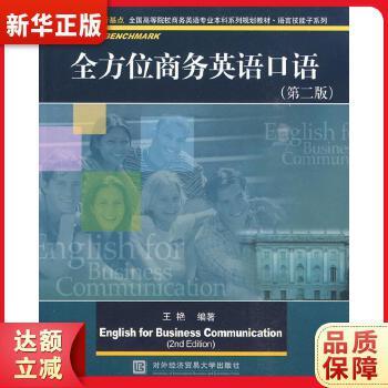 全方位商务英语口语(第二版) 王艳著 9787811345421 北京对外经济贸易大学出版社有限责任公司 全国大部分物流已经恢复发货,新华书店,品质保障