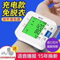 血压测量仪量血压器手腕式语音血压仪表电子血压计家用充电