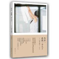 【二手书旧书9成新】然后,我就一个人了 (日)山本文绪,李洁 南海出版公司 9787544252829