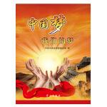 """""""中国梦""""――我们的梦"""