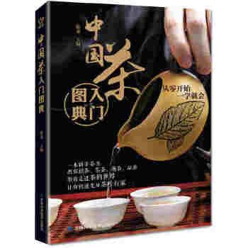 中国茶入门图典