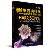 哈里森内科学(第19版)呼吸与危重症医学分册