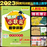 2020春黄冈小状元三年级下册数学详解下RJ人教版