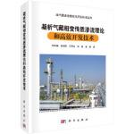 凝析气藏相变传质渗流理论和高效开发技术 朱维耀,江同文,焦玉卫 9787030473653 科学出版社