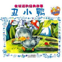 【新书店正版】丑小鸭 会说话的经典故事 点读系列北大21世纪出版社9787539157818