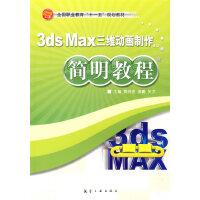 3ds max三维动画制作简明教程