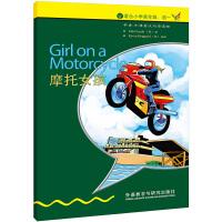 摩托女孩(入门级.适合小学高年级.初一)(书虫.牛津英汉双语读物)