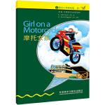 书虫・牛津英汉双语读物:摩托女孩(入门级下 适合小学高年级、初一)