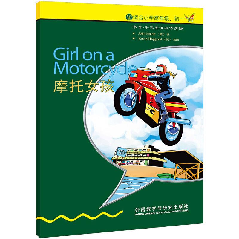 摩托女孩(入门级.适合小学高年级.初一)(书虫.牛津英汉双语读物) ——书虫新增品种,畅销20年的读物品牌,热销6000万册