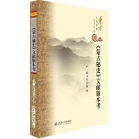 《蒙古秘史》文献版本考