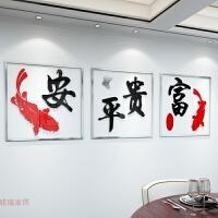 新中式创意亚克力3d立体墙贴 客厅沙发背景墙装饰画 玄关餐厅墙贴 加厚 万事如意 金框+黑字+红鱼 超