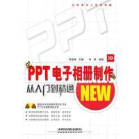 【二手旧书9成新】PPT电子相册制作从入门到精通 中国铁道出版社9787113116804